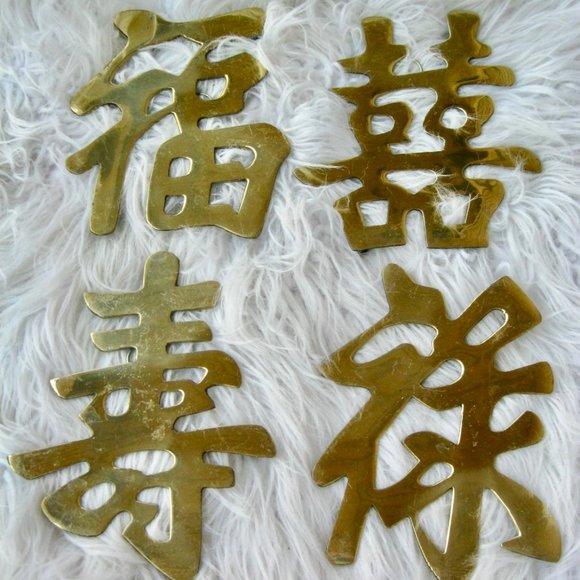 VTG Brass Trivet Wall Hanging Set Asian Characters